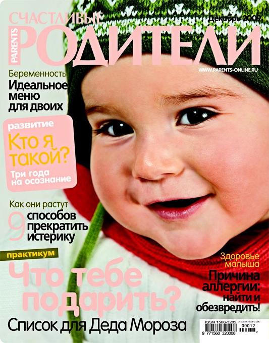 Cover_december
