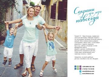 11.07.16-11.08.16 Фотосессия вашей семьи в Болгарии