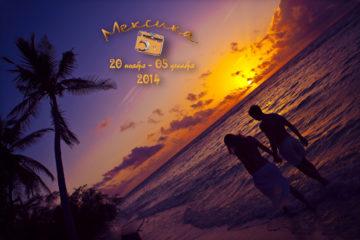 Ваш фотограф в Мексике 20 ноября - 5 декабря 2014