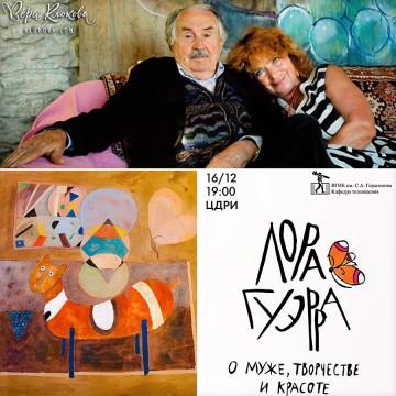 Тонино Гуэрра и Лора Гуэрра дома в Пеннабилли в 2010 году